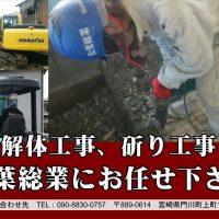 総合解体業者 松葉総業。解体工事、斫り工事お任せ。延岡市~門川町~日向市を中心に大分県・熊本県も対応可能。