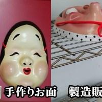 手作り日向お面 製造販売店 笑福舎  宮崎県日向市のひょっとこ踊のお面  とんねるずの番組や連続ドラマで使われてたお面です。
