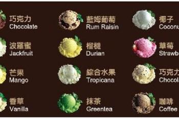 新進東南亞第一大冰淇淋~~