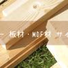 ダイソーの工作材料・板材&MDF材 サイズ一覧と工作時の注意点