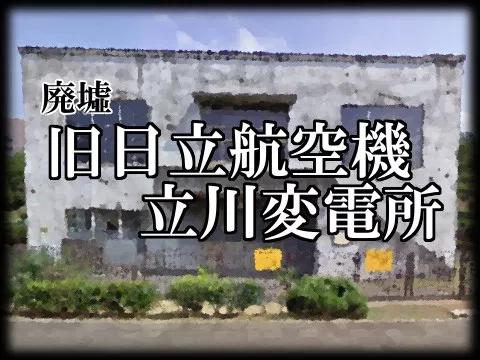旧日立航空機立川変電所-東京都東大和市-文化財