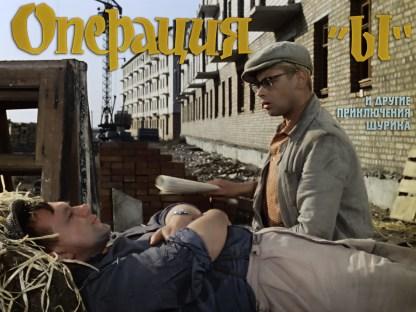 Операция «Ы» и другие приключения Шурика [1965, Леонид Гайдай, СССР]