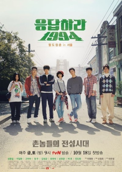 Image result for reply 1994 poster
