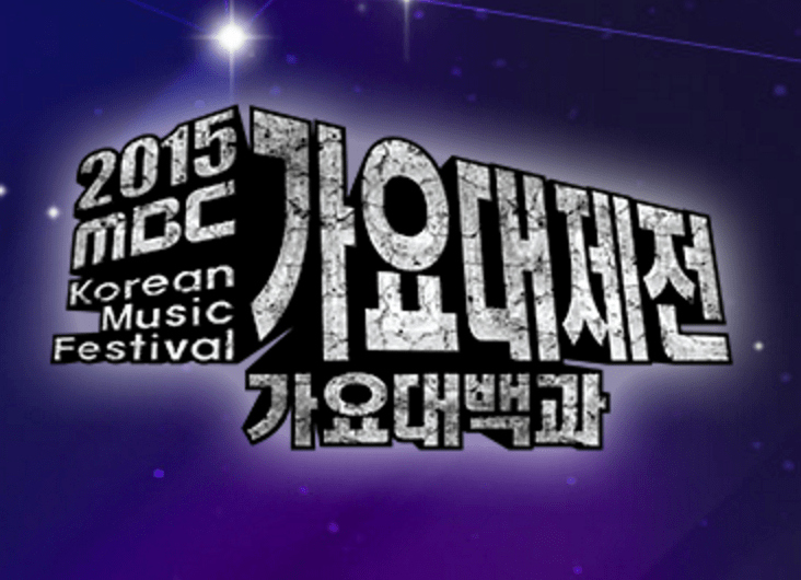 "11 More Names Added For the Full Lineup of MBC's ""Gayo Daejejun"""