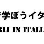 【イタリア語コラム】ジブリで学ぼうイタリア語! #1|20.20