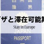 【旅の準備】私たちってどれだけ滞在できるの?ちゃんと知ろう、ビザと滞在可能期間!|20.20