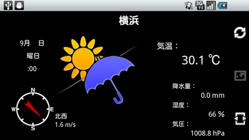 登山用アンドロイドアプリ「WeatherNow」について(解析雨量表示アプリ)