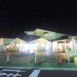 横須賀温泉「湯楽(ゆら)の里」体験記