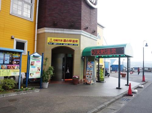 道の駅 伊東マリンタウン「シーサイドスパ」体験記