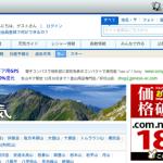 登山用天気予報「tenki.jp」について
