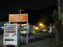 西東京バス「御岳駅」停