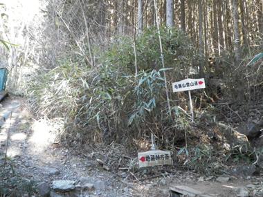 地蔵峠への分岐