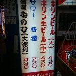 【1000ベロ居酒屋】百味 所沢プロペ通店