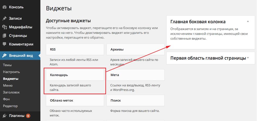 add-widget-s-panel