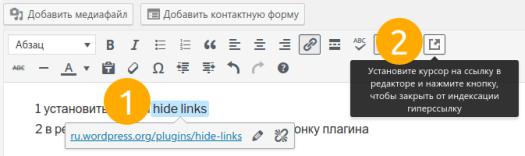 закрыть ссылки от индексации