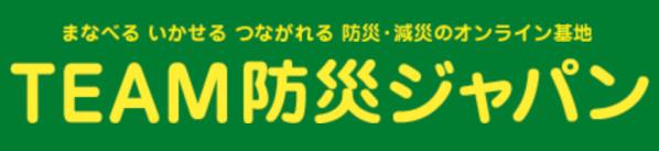 TEAM防災ジャパンに「東日暮里地区防災計画会議」が取りあげられました。
