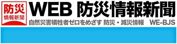 WEB防災情報新聞に受援訓練開催について取りあげていただきました。