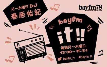 FMラジオ番組「bayfm it!!」に代表の葛西が出演致しました。