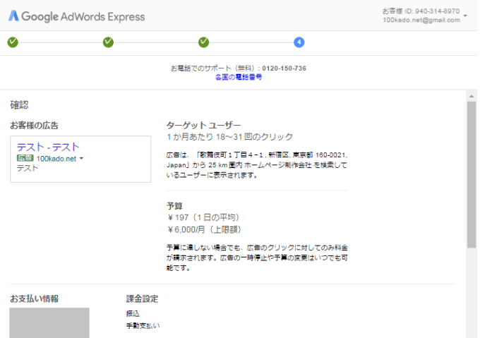 adwords-13