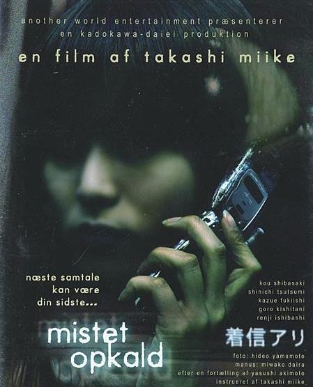 one-missed-call-takashi-miike1