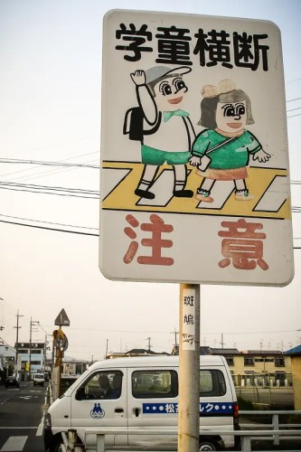 We are cute - Japanese funny sign