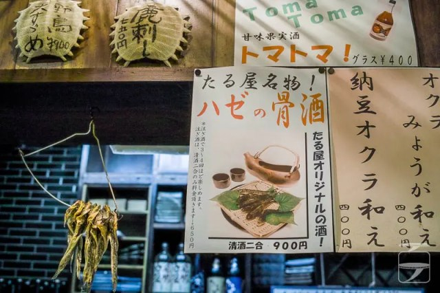 Sake with fish inside menu