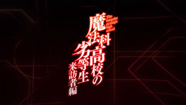 Title screen for The Irregular at Magic High School (red)