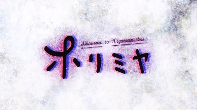 Hori-san to Miymura-kun