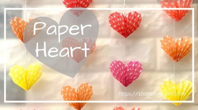 折り紙で作る簡単ハート
