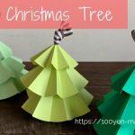 画用紙とリボンで作る簡単クリスマスツリー