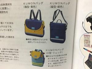 KUMONバッグ