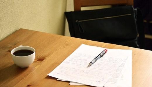 【実習レポートの感想の書き方】今すぐ短時間でうまく書く方法