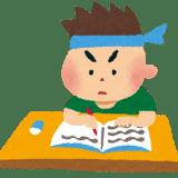 勉強を頑張る子