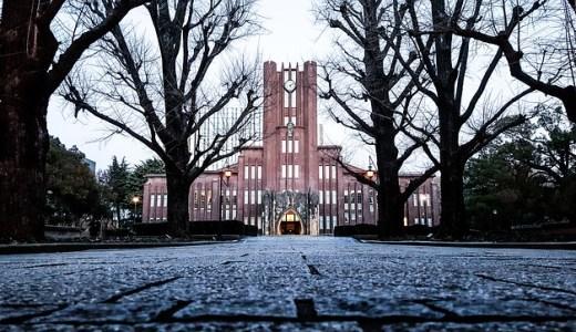 【工業高校から東大に合格する方法】工業高校出身で大卒の僕が解説