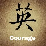 漢字の『英』