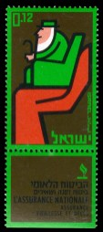 Israeli_stamps_1964_-_INS_10th_anniversary_2