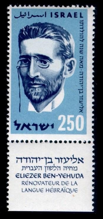 Stamp_of_Israel_-_Eliezer_Ben-Yehuda
