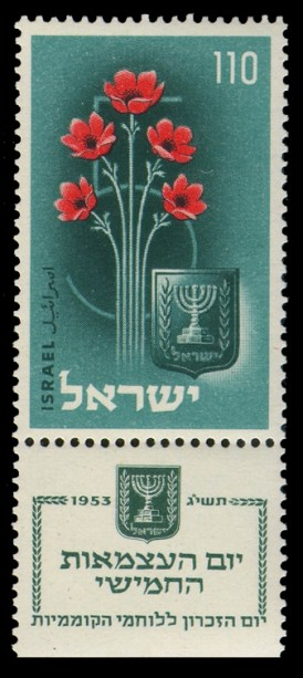 Stamp_of_Israel_-_Fifth_Independence_Day