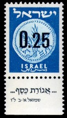 Stamp_of_Israel_-_Provisional_Stamps_-_0.25IL