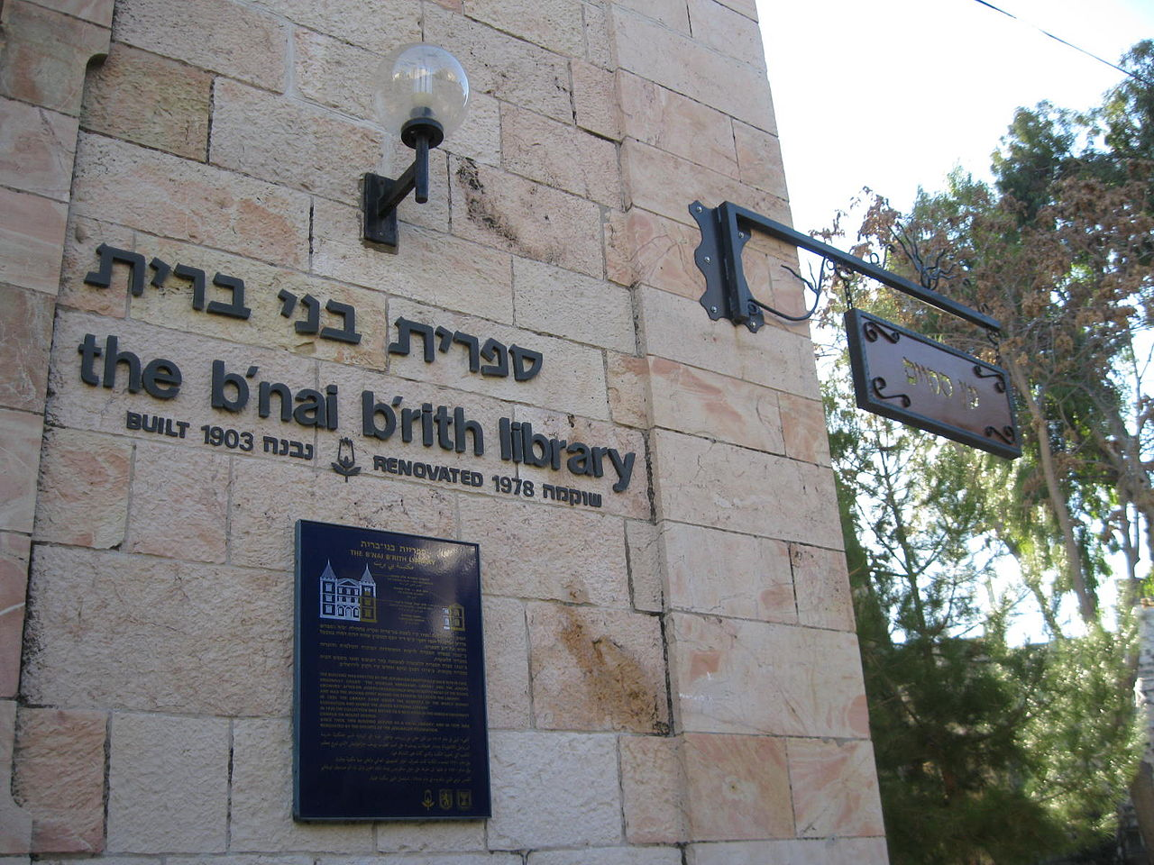 1280px-B'nai_B'rith_Library,_Jerusalem