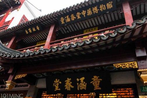Shanghai Yuyuan Garden-13
