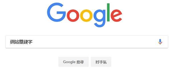 Google搜尋引擎 - 網站關鍵字