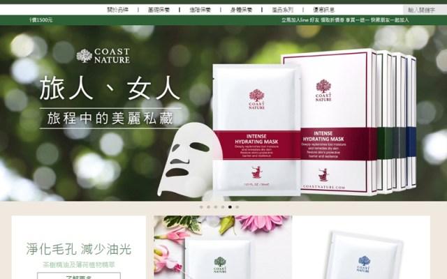 Coast Nature-壹零壹數位RWD網站實際案例