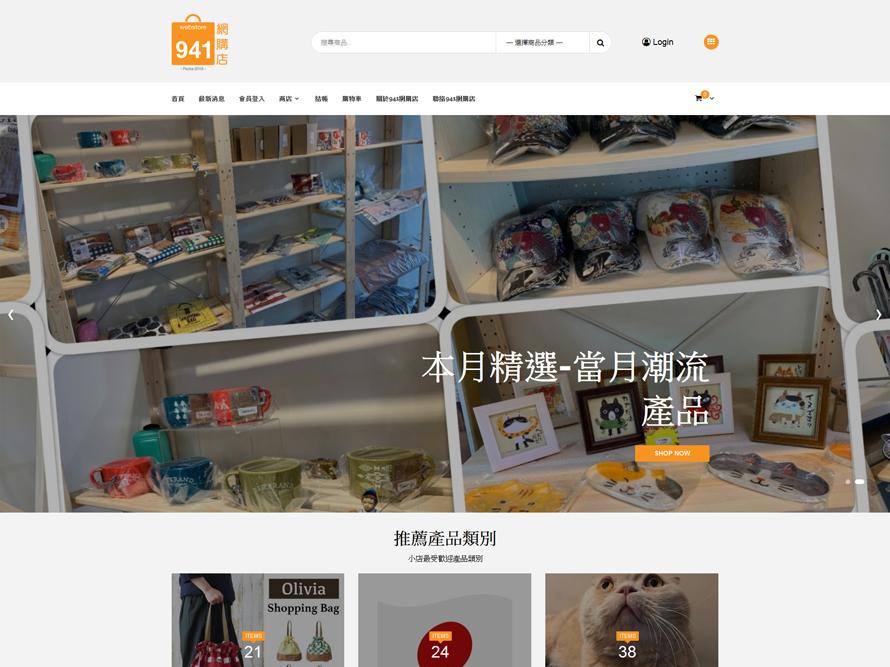 941網購店-壹零壹數位RWD網站Demo