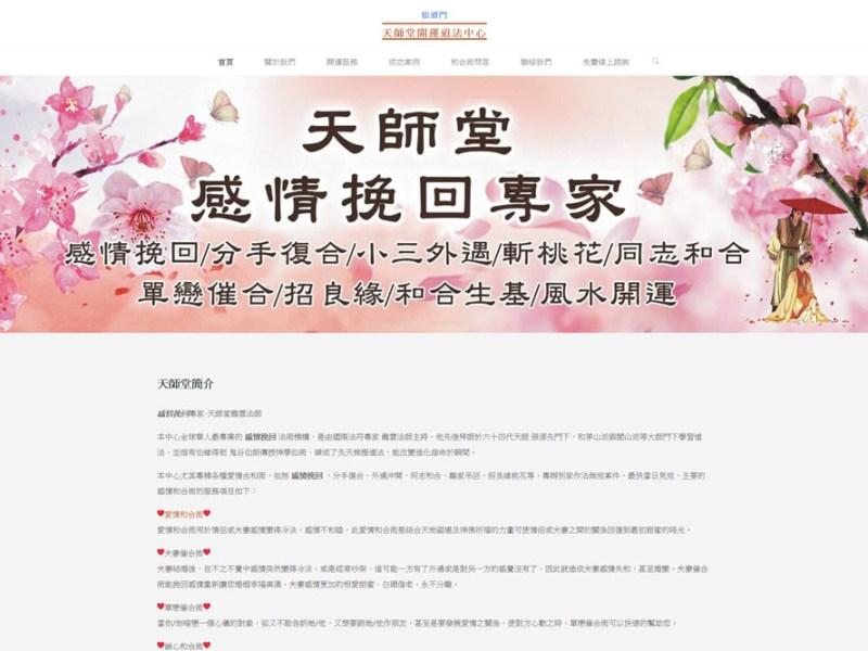 天師堂開運道法中心-壹零壹數位RWD網站Demo