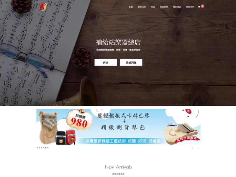 補給站樂器總店-壹零壹數位RWD網站Demo
