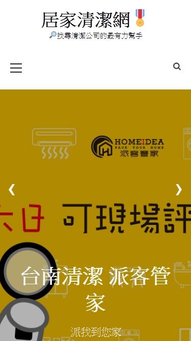 居家清潔網-壹零壹數位RWD網站Demo