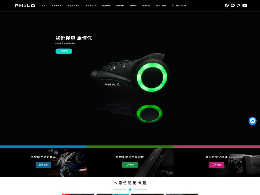 飛樂數位科技有限公司-壹零壹數位RWD網站Demo