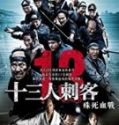 13 Assassins 2010 Nonton Film Online Subtitle Indonesia