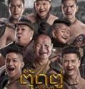 Streaming The Last Heroes 2018 Subtitle Indonesia